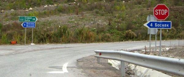 4/5 километра до село Боснек